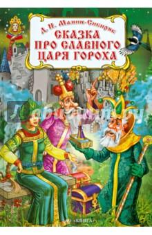 Сказка про славного царя Гороха и его прекрасных дочерей: царевну Кутафью и царевну Горошинку