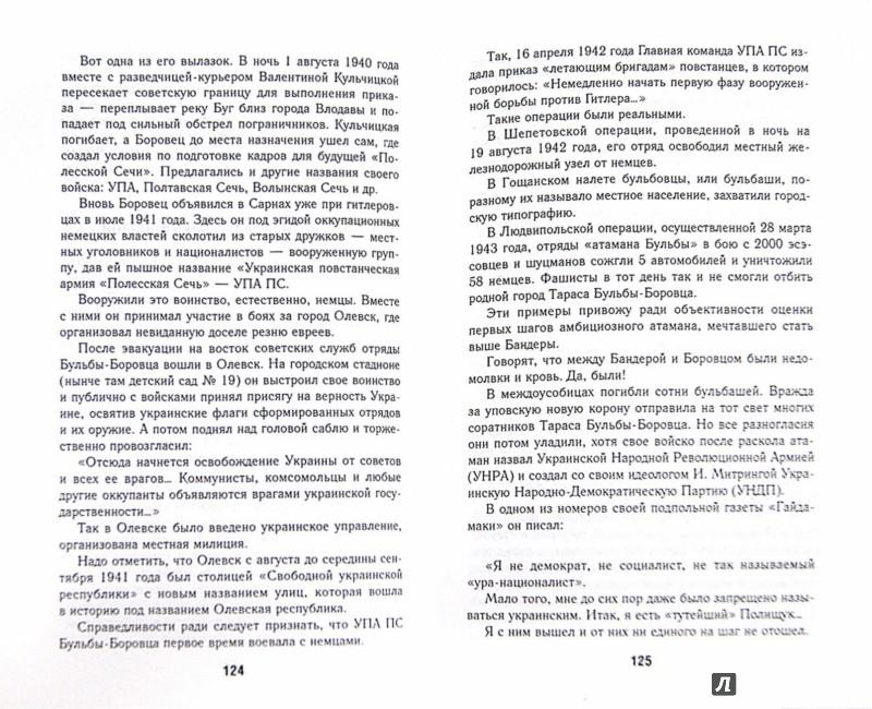 Иллюстрация 1 из 11 для СМЕРШ против бандеровцев. Война после войны - Анатолий Терещенко | Лабиринт - книги. Источник: Лабиринт
