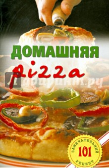 �������� pizza. ������� �������� ������