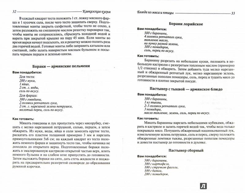 Иллюстрация 1 из 7 для Кавказская кухня - Владимир Хлебников | Лабиринт - книги. Источник: Лабиринт