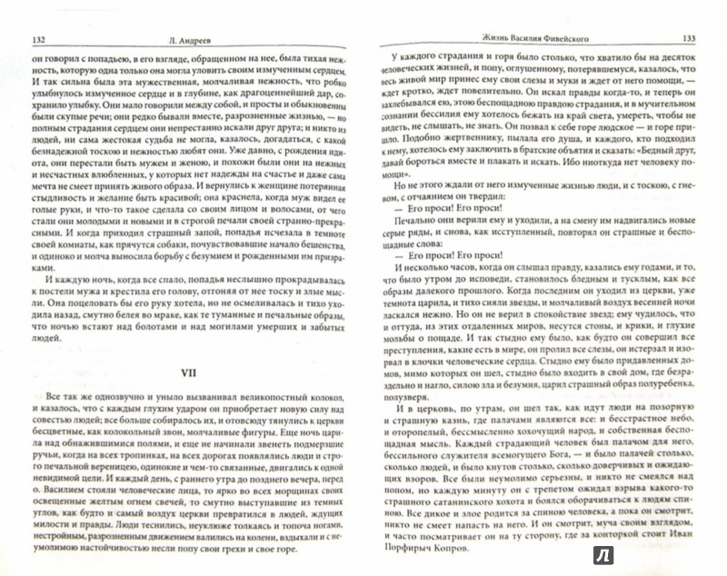 Иллюстрация 1 из 11 для Иуда Искариот. Избранное - Леонид Андреев | Лабиринт - книги. Источник: Лабиринт