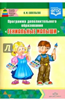 """Программа дополнительного образования """"Гениальные малыши""""."""