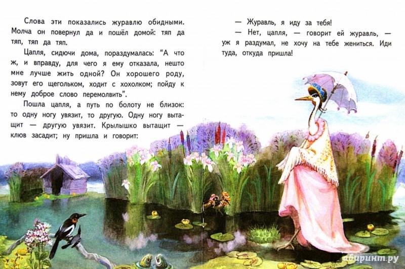 Иллюстрация 1 из 5 для Журавль и цапля - Владимир Даль | Лабиринт - книги. Источник: Лабиринт