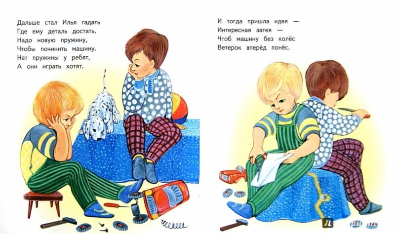 Иллюстрация 1 из 15 для Храбрый Миша - Сергей Чертков | Лабиринт - книги. Источник: Лабиринт