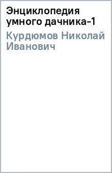Энциклопедия умного дачника-1