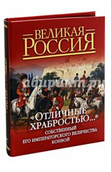 Отличные храбростью... Собственный Его Императорского Величества конвой. 1829-1917