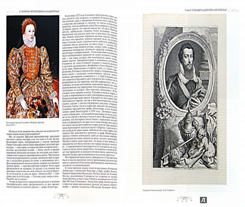 Иллюстрация 1 из 10 для Временщики и фаворитки. XVI, XVII и XVIII столетий - Кондратий Биркин | Лабиринт - книги. Источник: Лабиринт