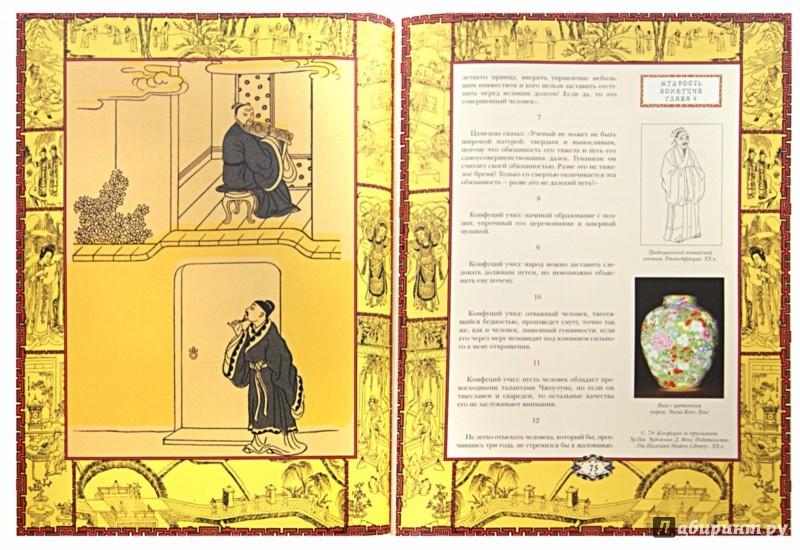 Иллюстрация 1 из 9 для Мудрость Конфуция | Лабиринт - книги. Источник: Лабиринт