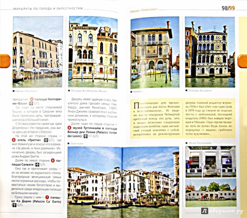 Иллюстрация 1 из 8 для Венеция: путеводитель + карта - Игорь Тимофеев   Лабиринт - книги. Источник: Лабиринт