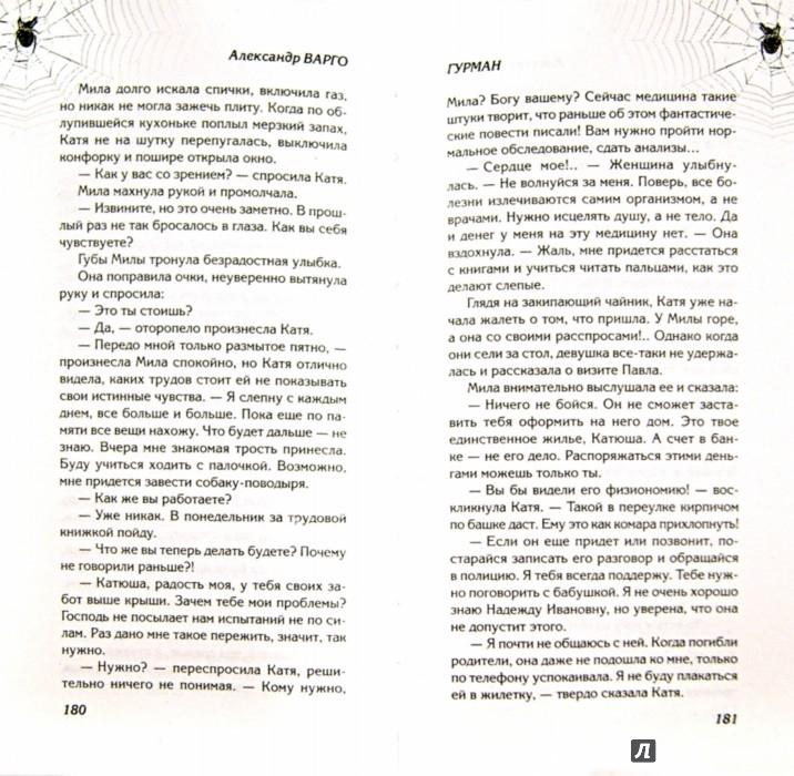 Иллюстрация 1 из 22 для Гурман - Александр Варго | Лабиринт - книги. Источник: Лабиринт