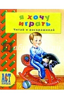 Аблоухова А. Я хочу играть