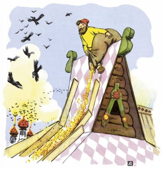 Иллюстрация 1 из 43 для Дедушкина копилка - Евгений Пермяк | Лабиринт - книги. Источник: Лабиринт