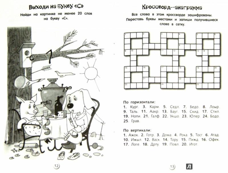 Иллюстрация 1 из 6 для Лучшие кроссворды и головоломки. Выпуск 4 | Лабиринт - книги. Источник: Лабиринт