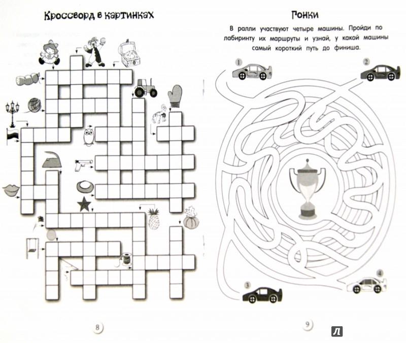 Иллюстрация 1 из 16 для Лучшие кроссворды и головоломки Выпуск 8   Лабиринт - книги. Источник: Лабиринт