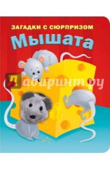 Пушистые мордочки. Мышата. Истории с загадкамиСтихи и загадки для малышей<br>Книжка - с сюрпризом! Милые и добрые истории о животных-малышах оживают с мягкой игрушкой для пальчика.<br>