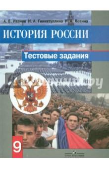 История России. 9 класс. Тестовые задания