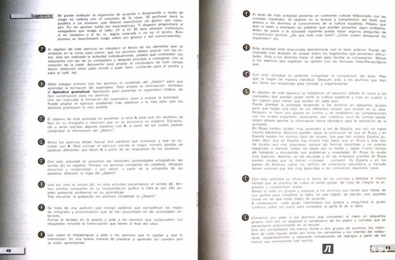 Иллюстрация 1 из 11 для Испанский язык. Второй иностранный язык. 5-6-й классы. Книга для учителя - Костылева, Сараф, Лопес, Бартоломе, Альзугарай, Бланко | Лабиринт - книги. Источник: Лабиринт