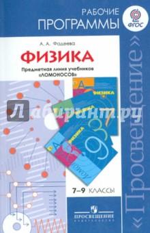 Книга программа по физике
