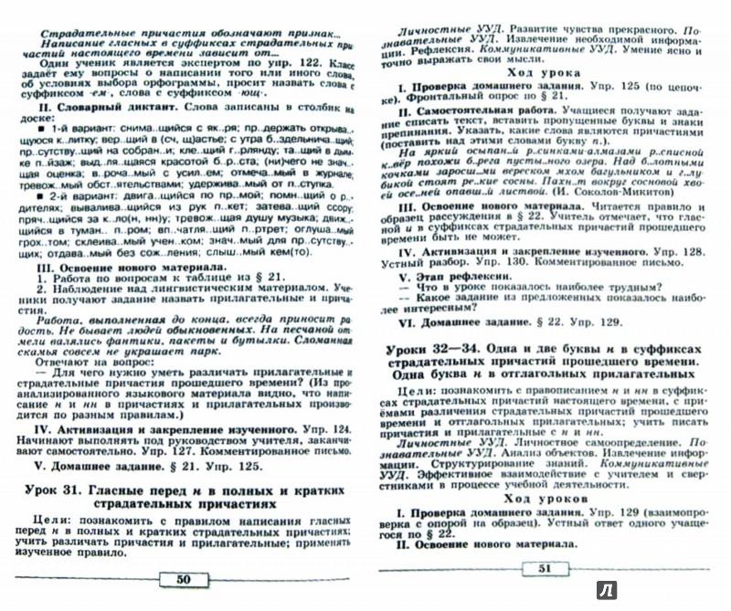 Иллюстрация 1 из 4 для Русский язык. 7 класс. Поурочные разработки. Пособие для учителей - Елена Касатых | Лабиринт - книги. Источник: Лабиринт