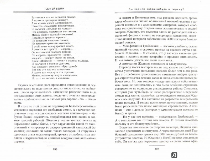 Иллюстрация 1 из 10 для Адвокат дьяволов - Сергей Беляк | Лабиринт - книги. Источник: Лабиринт