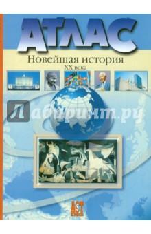 Атлас. Новейшая история XX века. 9 класс