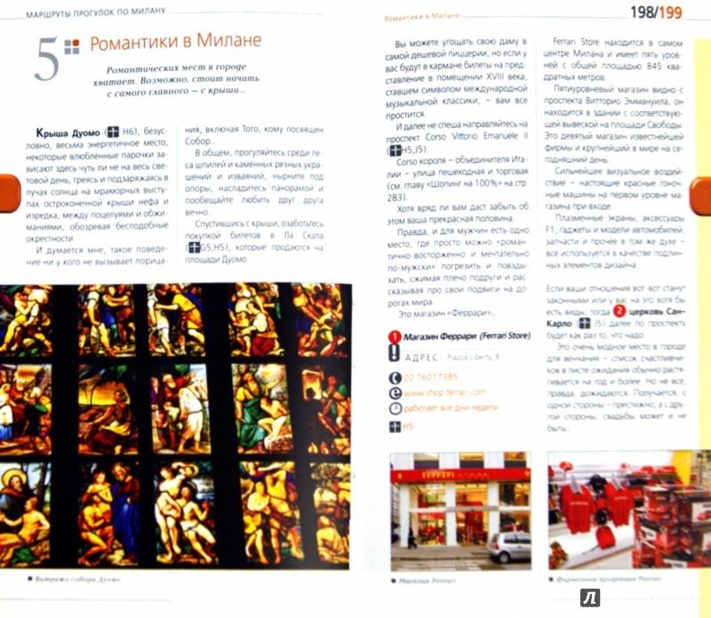 Иллюстрация 1 из 16 для Милан: путеводитель + карта - Игорь Тимофеев | Лабиринт - книги. Источник: Лабиринт
