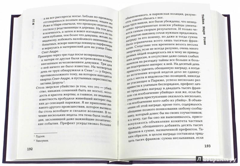 Иллюстрация 1 из 39 для 17 рассказов - Эдгар По | Лабиринт - книги. Источник: Лабиринт