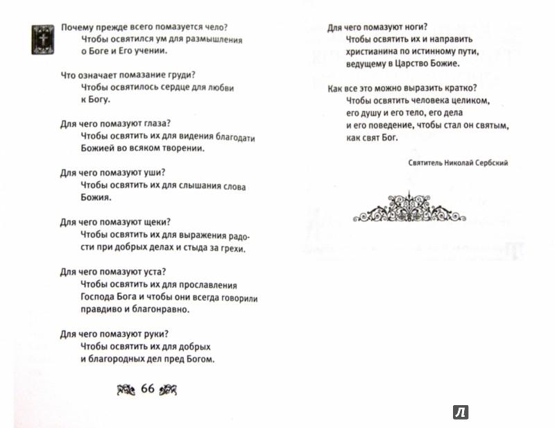 Иллюстрация 1 из 6 для Крещение вашего ребенка: Все, что нужно знать - Дмитрий Андреев   Лабиринт - книги. Источник: Лабиринт