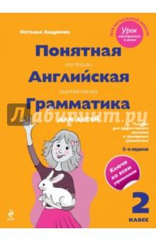 Понятная английская грамматика для детей. 2 класс