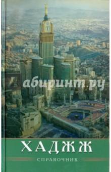 Хаджж. СправочникИслам<br>Хаджж - это пятый столп Ислама. Он обязателен ОДИН раз в жизни для тех мусульман, которые могут позволить себе совершить путешествие в Мекку. Он проходит с 8-го по 13-й день Зу ал-хиджжа, являющегося 12-м месяцем по лунному календарю (по хиджре). История хаджжа восходит к пророку Ибрахиму.<br>