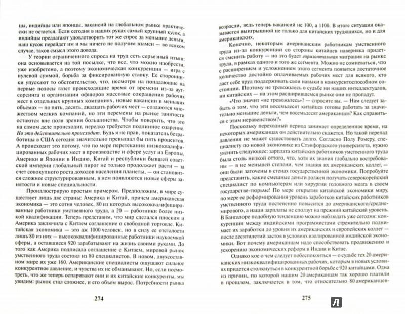Иллюстрация 1 из 13 для Плоский мир 3.0. краткая история XXI века - Томас Фридман | Лабиринт - книги. Источник: Лабиринт