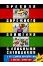 Правила дорожного движения Российской Федерации с опасными ситуациями. С последними изменениями