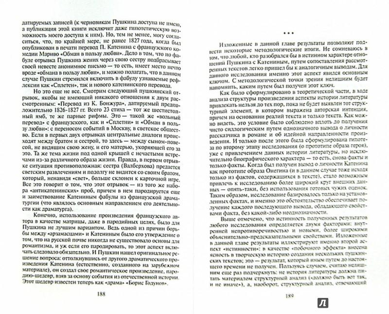 Иллюстрация 1 из 15 для Прогулки с Евгением Онегиным - Альфред Барков   Лабиринт - книги. Источник: Лабиринт
