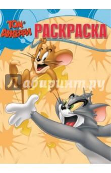 Волшебная раскраска. Том и Джерри (№14090)