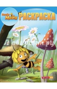 Волшебная раскраска. Пчелка Майя (№14009)