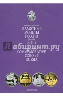 Памятные и инвестиционные монеты России. 2013. Каталог-справочник