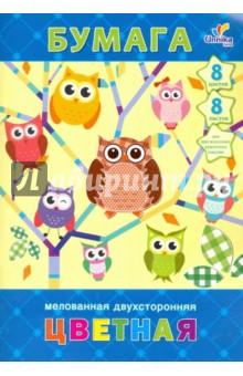 """Цветная мелованная двухсторонняя бумага """"Совы"""" (8 листов, 8 цветов) (ЦБМ28810)"""