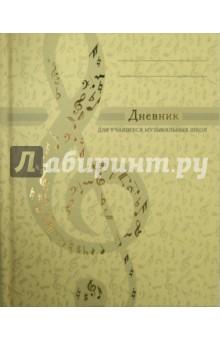 Дневник для музыкальной школы. Дизайн 1 (ДМФ144809)