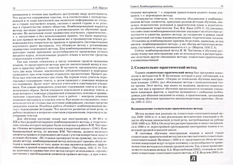 Иллюстрация 1 из 14 для Методы и технологии обучения иностранным языкам - Анатолий Щукин   Лабиринт - книги. Источник: Лабиринт