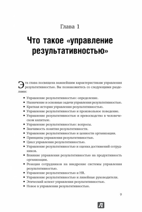 Иллюстрация 1 из 10 для Управление результативностью. Система оценки результатов в действии - Армстронг, Бэрон | Лабиринт - книги. Источник: Лабиринт