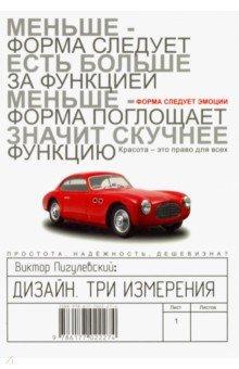 Дизайн и культура