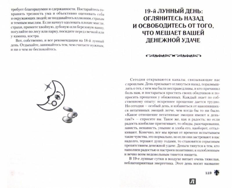 Иллюстрация 1 из 9 для Луна помогает привлечь деньги. Лунный календарь до 2035 года - Зюрняева, Азарова | Лабиринт - книги. Источник: Лабиринт
