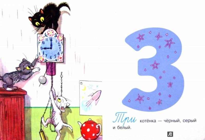 Иллюстрация 1 из 39 для Учим цифры по сказкам и картинкам В. Сутеева | Лабиринт - книги. Источник: Лабиринт