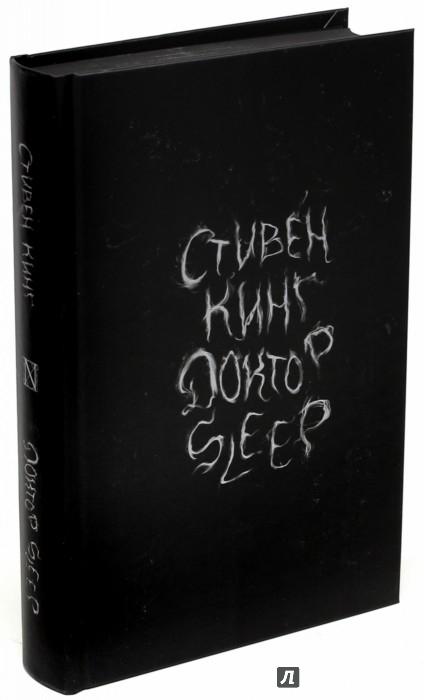 Иллюстрация 1 из 15 для Доктор Sleep - Стивен Кинг | Лабиринт - книги. Источник: Лабиринт