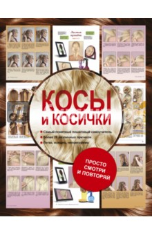 Романова Оксана Николаевна Косы и косички