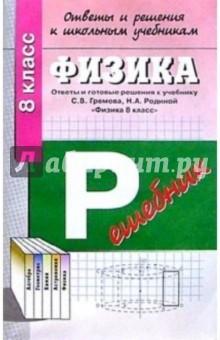 Физика: 8 класс: Ответы и готовые решения