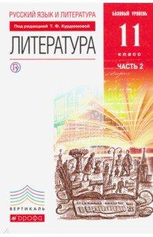 Русский язык и литература. Литература. Базовый уровень. 11 класс. Учебник в 2 частях. Часть 2. ФГОС