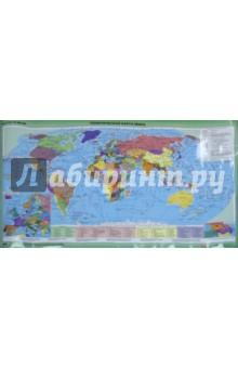 Политическая карта мира (с Крымом). Учебное наглядное пособие
