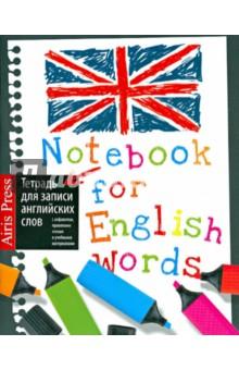 Тетрадь для записи английских слов (Маркеры) Айрис-Пресс