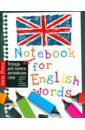 Тетрадь для записи английских слов (Маркеры)